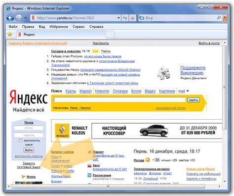 email yandex yandex ru pochta