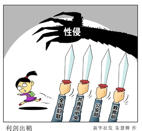 berita hankam 1 25 09 2 1 09 图表 183 漫画 预防少年儿童遭受性侵 利剑出鞘 资讯频道 凤凰网