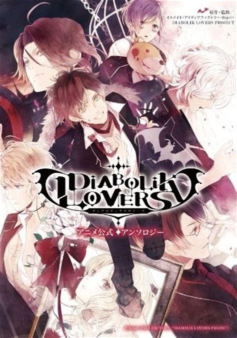 videos on this wiki diabolik image diabolik lover anime official anthology cover jpg