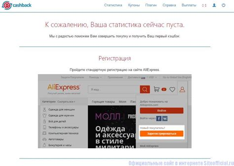 express official site кэшбэк алиэкспресс