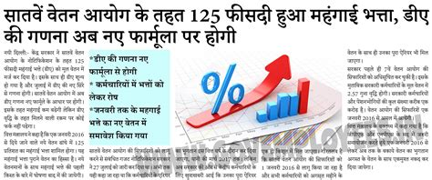 7 pay commission latest news in hindi 7th pay commission new formula for dearness allowance
