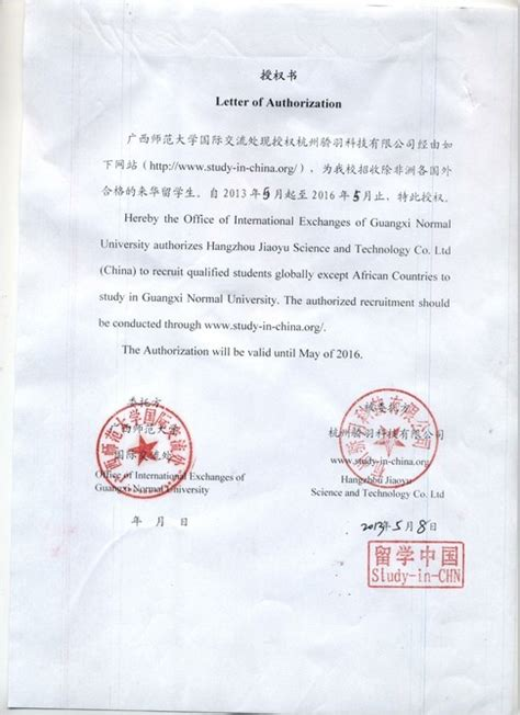 School Admission Authorization Letter Authorization Letter Of Guangxi Normal Study In China