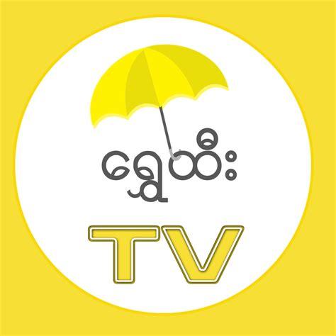 mrtv 4 apk မန မ ဘ လ ပ တ tv channel တ ၾကည င တ ႕ shwe htee tv apk