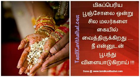 Wedding Background Tamil Songs by Tamil Wedding Kavithai Kalayanam Marriage Function Poo