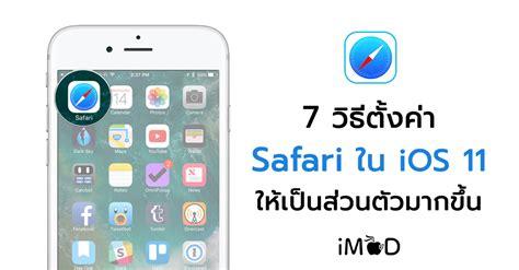 ios 7 safari browser apk 7 ว ธ ต งค า safari ใน ios 11 ให ม ความเป นส วนต วมากข น iphonemod