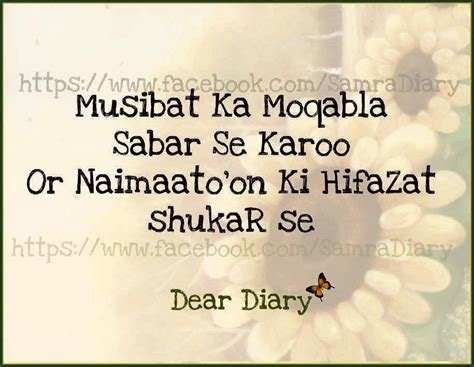 Islamic Quotes In Urdu And English
