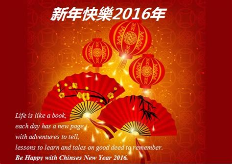 lunar new year wishes 2017 happy holidays
