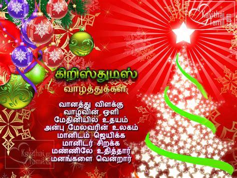tamil christmas season images for download kavithaitamil