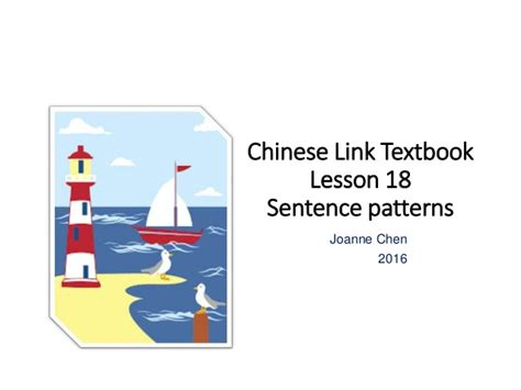 sentence pattern tricks chinese link textbook lesson 18 sentence pattern