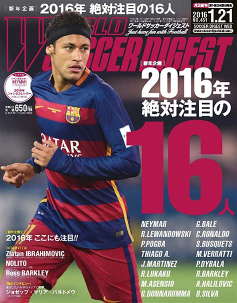 World Soccer Digest   21 January 2016 » Free PDF Magazines