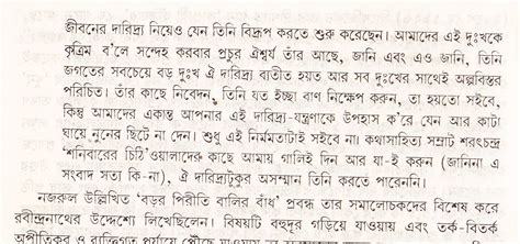 essay on rabindranath tagore in bengali introduction for marxist indiana use of the word quot khun quot contd 1