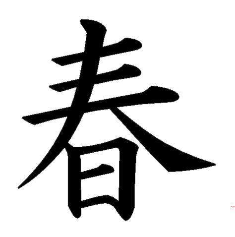 tattoo kanji ai ai kanji png clipart best