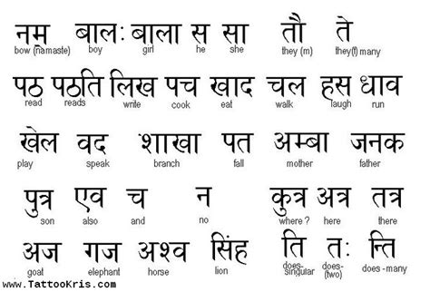 sanskrit love quotes quotesgram