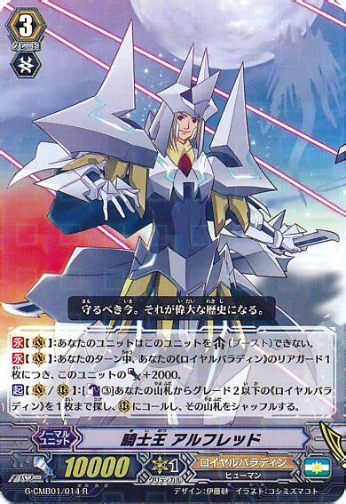 Kartu Cardfight Vanguard King Of Knights Vanguard Ezzell Eng deck quot the spirit of king quot at trade cards