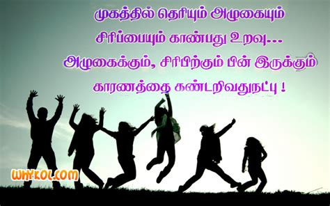 friendship tamil quotes images friendship quotes in tamil natpu kavithai