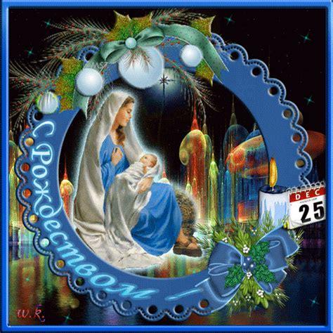 imagenes con movimiento de navidad poemas reflexiones y pensamientos cristianos reflexiones
