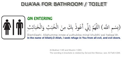 how to say bathroom in arabic how to say bathroom in arabic 28 images dua before