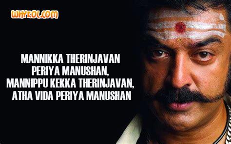 tamil movie dialogues 2016 tamil movie virumandi dialogues kamal haasan