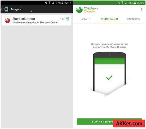 android jailbreak как пользоваться приложением 171 сбербанк онлайн 187 на android с root правами