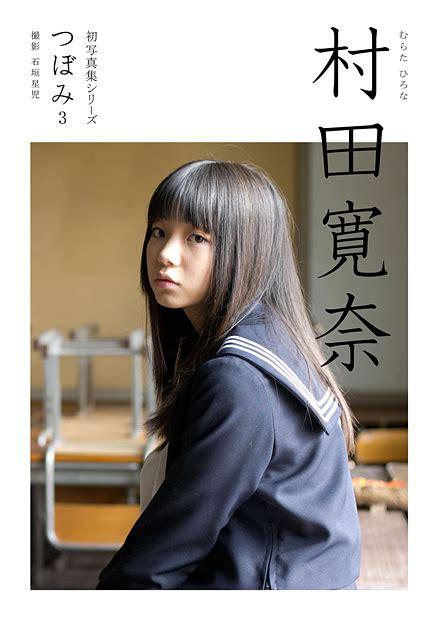 Cardboard 9nine 初写真集シリーズ つぼみ3 村田寛奈 石垣 星児 撮影 マガジンハウスの本