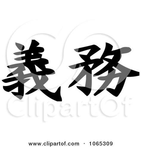 printable kanji poster chinese kanji family in japanese writing royalty free