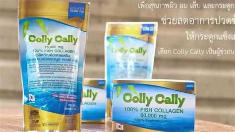 Colly Collagen colly cally 75 000 60 000 mg fish collagen100 freckles