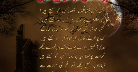 wallpaper ghazal free download poetry wallpapers free download in urdu for facebook for