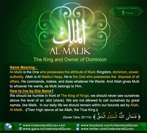 the answer is al malik understand al qur an academy