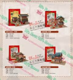 Cubicfun 3d Puzzle World Style Series Shops Stall 3d puzzle world style china end 5 21 2018 11 15 am