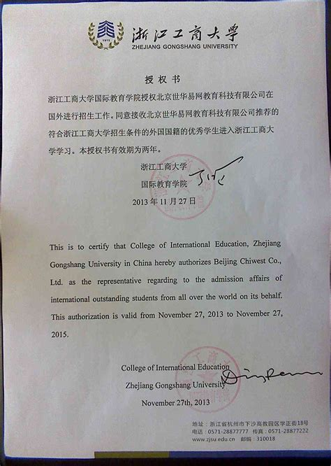 Transfer Letter In Nepali Zhejiang Gongshang Authorization Letter Study In China Cucas