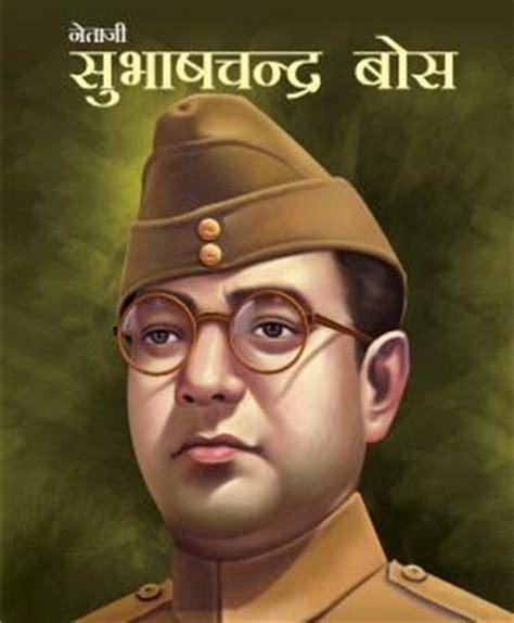 biography in hindi of subhash chandra bose subhash chandra bose hindi 0
