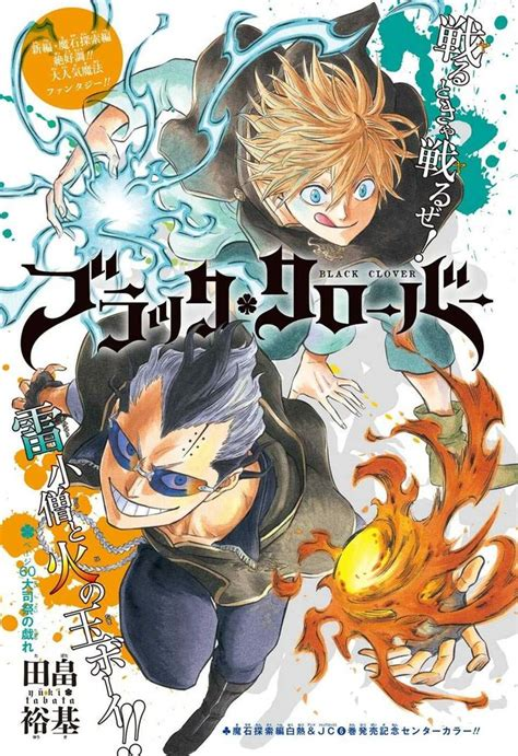 Black Clover Vol 11 59 best images about black clover on cover