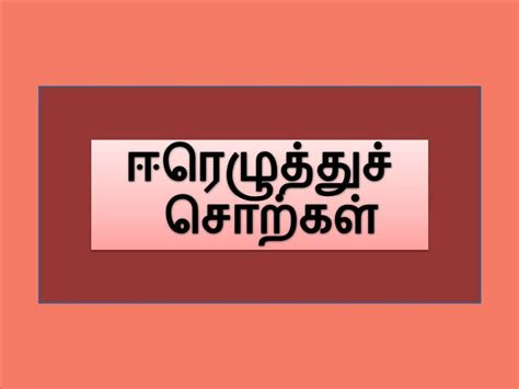 4 Letter Words In Tamil tamil letter words