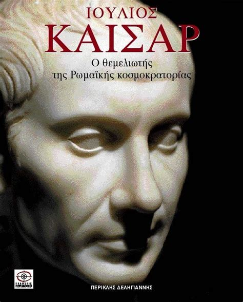 Julius Caesar Biography List Of My Published Books And Articles Delving Into