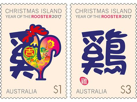 australia post new year sts set of island year of the rooster 2017 sts