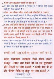 panis saiz bdane ka home tips in hindi picture 17