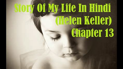 biography helen keller in hindi story of my life summary in hindi chapter 13 youtube