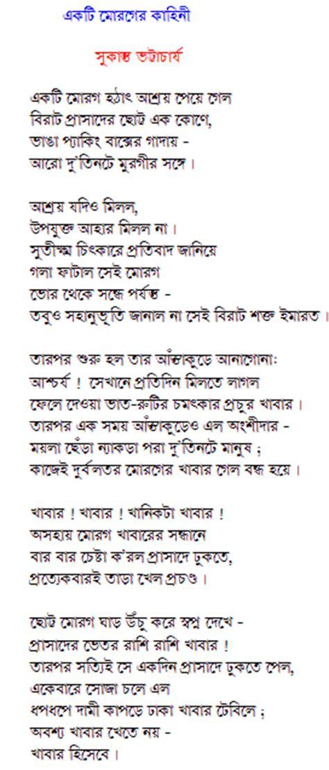 christmas images witha bangla kobita kobita ব ল কব ত সমগ র sukanta bhattacharya