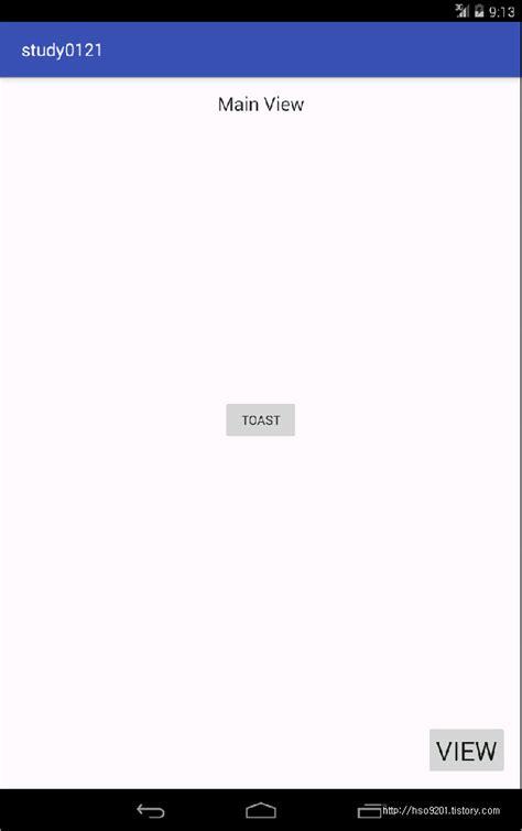 layoutinflater getsystemservice 안드로이드 어플만들기 layoutinflater 레이아웃 인플레이터