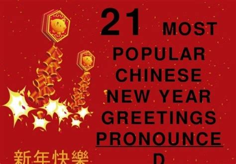 new year ecard free happy lunar new year greetings message quotes images free
