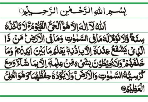 download mp3 surat ayat kursi ayatul kursi verse of the throne image of islam
