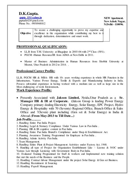 resume for hr profile