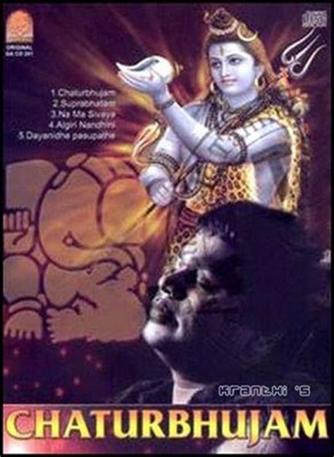 ar rahman devotional mp3 download a r rahman chaturbhujam super hit devotional songs free