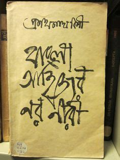 graphics design book in bangla free download 1000 images about bengali calligraphy on pinterest