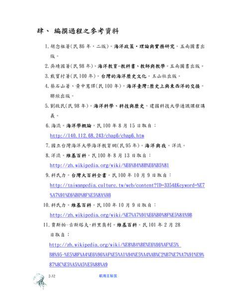 Mixer National Omega Hr 1505 http ebook slhs tp edu tw books slhs 1 航海王秘笈the secret of naval heroes