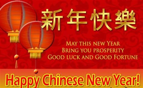 happy chinese new year wishes messages photos free