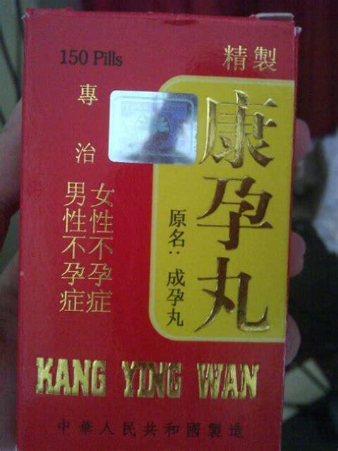 Kang Ying Wan Pengganti Cheng Yun Wan Obat Stamina Pria Dan Wanita mau promil puji tuhan dpt 2 garis d ibuhamil