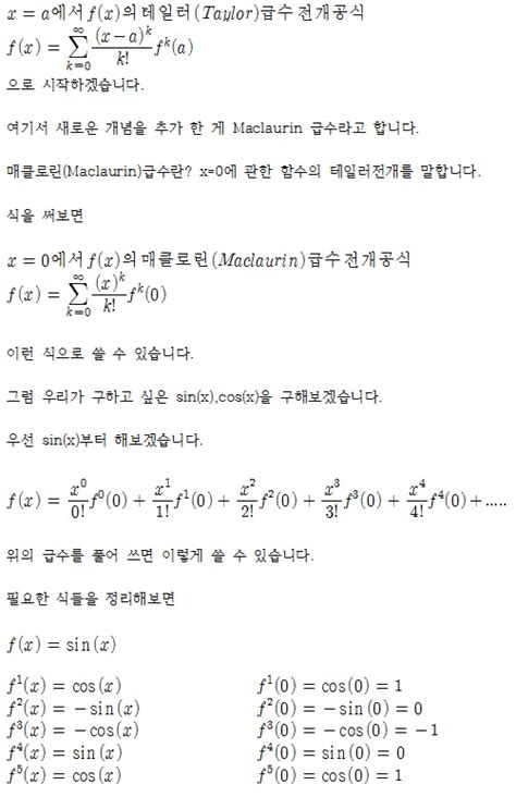 cos de castilla cos ready go engineering mathematics sin x 와 cos x 의 다른 표현 2 1 exp x