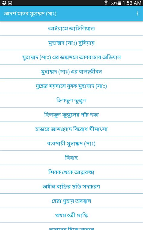 biography of muhammad sm অ য ন ড রয ড অ য পস আদর শ ম নব ম হ ম ম দ স way to