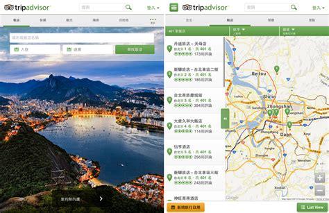 tripadvisor apk 旅遊 app 推薦 台灣 日本 中國 韓國 tripadvisor apk 12 4 1 android ios app 用千萬則旅客評論 照片和地圖來規劃旅行